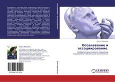 Buchcover von Осознавание и ассоциирование.
