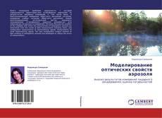 Bookcover of Моделирование оптических свойств аэрозоля
