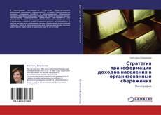 Bookcover of Стратегия трансформации доходов населения в организованные сбережения