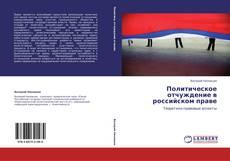 Buchcover von Политическое отчуждение в российском праве