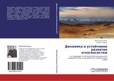 Bookcover of Динамика и устойчивое развитие этногеосистем