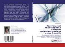 Bookcover of Генетический полиморфизм в контроле продолжительности жизни Drosophila