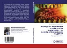 Контроль магнитных свойств при производстве электротехнических изделий kitap kapağı