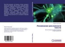 Bookcover of Понимание рекламного текста