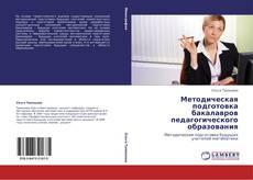Обложка Методическая подготовка бакалавров педагогического образования