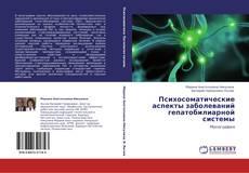 Обложка Психосоматические аспекты заболеваний гепатобилиарной системы