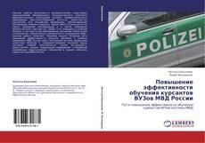 Bookcover of Повышение эффективности обучения курсантов ВУЗов МВД России