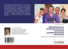 Bookcover of Креативность экономического сознания хозяйствующей личности