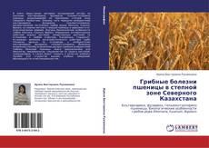 Обложка Грибные болезни пшеницы в степной зоне Северного Казахстана