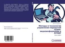 Buchcover von Методы и технологии управления передачей аудио-видеоинформации в АСОДУ