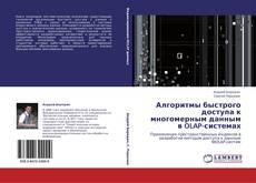 Buchcover von Алгоритмы быстрого доступа к многомерным данным в OLAP-системах