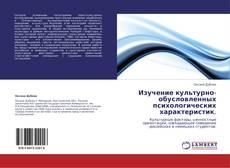 Bookcover of Изучение культурно-обусловленных психологических характеристик.