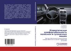 Bookcover of Климатическая комфортабельность колёсных и гусеничных машин