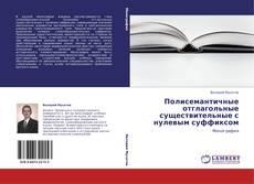 Portada del libro de Полисемантичные отглагольные существительные с нулевым суффиксом