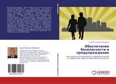 Buchcover von Обеспечение безопасности и предупреждение