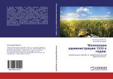 "Capa do livro de ""Колхозная администрация 1930-х годов:"