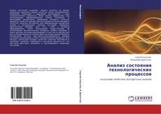 Bookcover of Анализ состояния технологических процессов