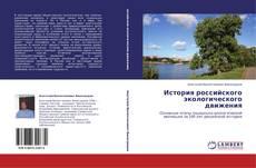 Обложка История российского экологического движения