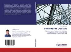 Bookcover of Технология CAEBeans