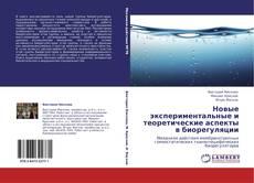Copertina di Новые экспериментальные и теоретические аспекты в биорегуляции