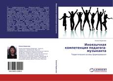 Обложка Иноязычная компетенция педагога-музыканта