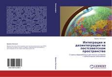 Обложка Интеграция и дезинтеграция на постсоветском пространстве