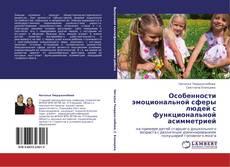 Bookcover of Особенности эмоциональной сферы людей с функциональной асимметрией
