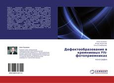 Обложка Дефектообразование в кремниевых                   PIN-фотоприемниках