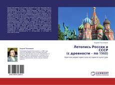 Обложка Летопись России и СССР  (с древности – по 1960)
