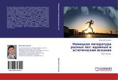 Capa do livro de Немецкая литература разных лет: идейные и эстетические искания