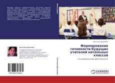 Buchcover von Формирование готовности будущих учителей начальных  классов
