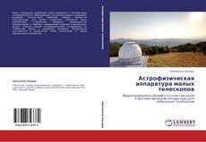 Couverture de Астрофизическая аппаратура малых телескопов
