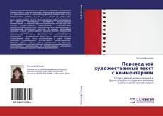 Обложка Переводной художественный текст с комментарием