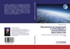 Обложка Космическая радиация в атмосфере и околоземном пространстве
