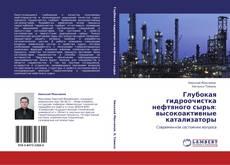 Глубокая гидроочистка нефтяного сырья: высокоактивные катализаторы的封面