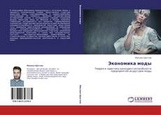 Bookcover of Экономика моды