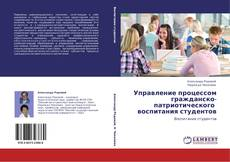 Обложка Управление процессом гражданско-патриотического   воспитания студентов