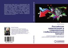 Bookcover of Российская цивилизация и современный глобализационный процесс