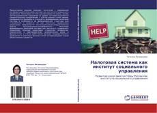 Bookcover of Налоговая система как институт социального управления