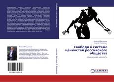 Bookcover of Свобода в системе ценностей российского общества
