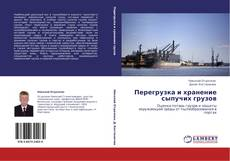 Обложка Перегрузка и хранение сыпучих грузов