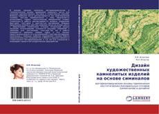 Обложка Дизайн художественных камнелитых изделий на основе симиналов