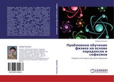Проблемное обучение физике на основе парадоксов и софизмов的封面