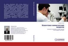 Buchcover von Квантово-химические модели
