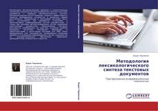 Обложка Методология лексикологического синтеза текстовых документов