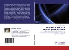 Обложка Оценка и защита террас реки Кубани