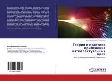 Bookcover of Теория и практика применения интеллектуальных прав