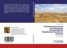 Обложка Геоэкологическая оптимизация ландшафтов Прибаскунчакского района