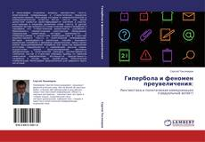 Bookcover of Гипербола и феномен преувеличения: