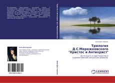 "Bookcover of Трилогия Д.С.Мережковского ""Христос и Антихрист"""